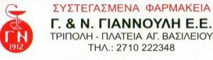 ΣΥΣΤΕΓΑΣΜΕΝΑ ΦΑΡΜΑΚΕΙΑ (ΓΙΑΝΝΟΥΛΗΣ Ν & Γ ΕΕ)