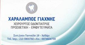 ΓΙΑΧΝΗΣ ΧΑΡΑΛΑΜΠΟΣ