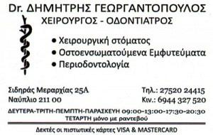 ΓΕΩΡΓΑΝΤΟΠΟΥΛΟΣ ΔΗΜΗΤΡΙΟΣ