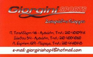 GIORGINI SPORTS (ΖΑΧΑΡΙΑΔΗΣ Γ & ΣΙΑ ΟΕ)