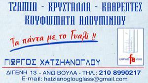 ΧΑΤΖΗΑΝΟΓΛΟΥ ΓΕΩΡΓΙΟΣ