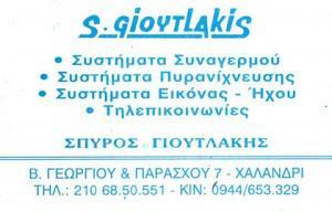 S GIOYTLAKIS (ΓΙΟΥΤΛΑΚΗΣ ΣΠΥΡΙΔΩΝ)