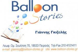 BALLOON STORIES (ΓΚΙΖΕΛΗ ΔΕΣΠΟΙΝΑ & ΓΚΙΖΕΛΗΣ ΙΩΑΝΝΗΣ ΟΕ)