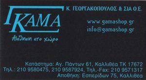 ΓΚΑΜΑ (ΓΕΩΡΓΑΚΟΠΟΥΛΟΣ Κ & ΣΙΑ ΟΕ)