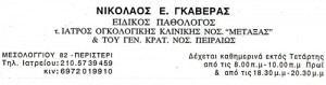 ΓΚΑΒΕΡΑΣ ΝΙΚΟΛΑΟΣ