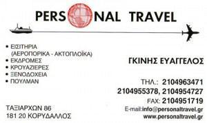 PERSONAL TRAVEL (ΓΚΙΝΗΣ ΕΥΑΓΓΕΛΟΣ)