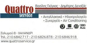 QUATRO SERVICE (ΓΚΟΓΚΑΣ Β & ΔΕΝΑΞΑΣ Δ)