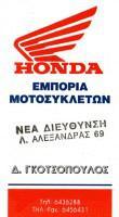 HONDA ΓΚΟΤΣΟΠΟΥΛΟΣ