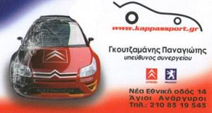 KAPPA SPORTS (ΓΚΟΥΤΖΑΜΑΝΗΣ Π & ΚΑΠΠΑΣ Φ ΟΕ)