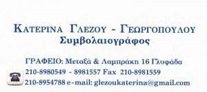 ΓΛΕΖΟΥ ΓΕΩΡΓΟΠΟΥΛΟΥ ΑΙΚΑΤΕΡΙΝΗ