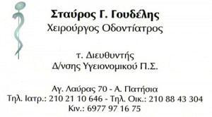 ΓΟΥΔΕΛΗΣ ΣΤΑΥΡΟΣ
