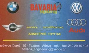 BAVARIA ENGINEERING (ΓΟΥΓΙΑΣ ΔΗΜΗΤΡΙΟΣ)