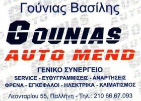 GOUNIAS AUTO MEND (ΓΟΥΝΙΑΣ ΒΑΣΙΛΕΙΟΣ)