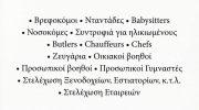 ΓΑΛΑΝΗ ΠΑΡΑΣΚΕΥΗ & ΡΕΚΑΣ ΕΥΣΤΡΑΤΙΟΣ