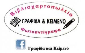 ΓΡΑΦΙΔΑ & ΚΕΙΜΕΝΟ (ΚΟΝΤΗ ΜΑΡΙΝΑ)