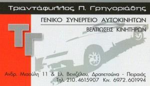ΓΡΗΓΟΡΙΑΔΗΣ ΤΡΙΑΝΤΑΦΥΛΛΟΣ