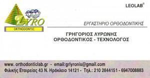 ΛΥΡΩΝΗΣ ΓΡΗΓΟΡΙΟΣ