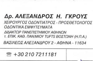 ΓΚΡΟΥΣ ΑΛΕΞΑΝΔΡΟΣ