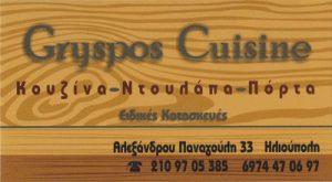 GRYSPOS CUISINE (ΓΡΥΣΠΟΣ ΧΡΗΣΤΟΣ)
