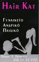 HAIR KAT (ΙΩΑΝΝΟΥ ΑΙΚΑΤΕΡΙΝΗ)