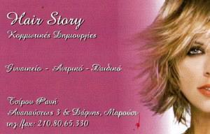 HAIR STORY (ΚΑΚΚΑΒΑ ΤΣΙΡΟΥ ΦΑΝΗ)