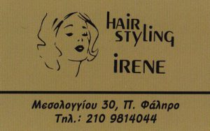 HAIR STYLING IRENE (ΠΑΓΙΔΑ ΕΙΡΗΝΗ)