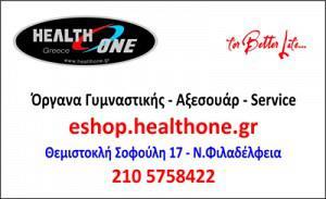 HEALTH ONE (ΚΟΝΤΟΡΟΥΧΑΣ ΜΙΧΑΛΗΣ & ΣΙΑ ΟΕ)
