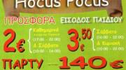 HOCUS POCUS (ΧΑΝΤΖΟΥΛΗΣ Γ & ΣΙΑ ΕΕ)