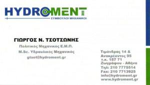 HYDROMENT (ΣΥΜΒΟΥΛΟΙ ΜΗΧΑΝΙΚΟΙ ΑΕ)
