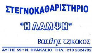 Η ΛΑΜΨΗ (ΤΖΙΚΑΚΟΣ ΒΑΣΙΛΕΙΟΣ)