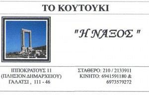 Η ΝΑΞΟΣ (ΓΑΛΑΝΗΣ ΝΙΚΟΛΑΟΣ)