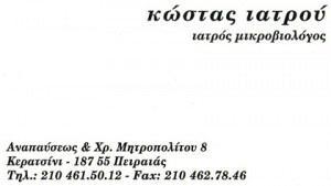 ΙΑΤΡΟΥ ΚΩΝΣΤΑΝΤΙΝΟΣ