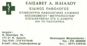 ΗΛΙΑΔΟΥ ΕΛΙΣΣΑΒΕΤ