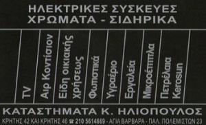 ΗΛΙΟΠΟΥΛΟΣ ΚΩΝΣΤΑΝΤΙΝΟΣ