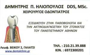ΗΛΙΟΠΟΥΛΟΣ ΔΗΜΗΤΡΙΟΣ