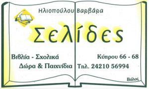 ΣΕΛΙΔΕΣ (ΗΛΙΟΠΟΥΛΟΥ ΒΑΡΒΑΡΑ)