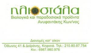 ΗΛΙΟΣΤΑΛΑ (ΑΝΥΦΑΝΤΑΚΗΣ ΚΩΝΣΤΑΝΤΙΝΟΣ)