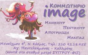 IMAGE (ΓΕΩΡΓΟΥΛΗ ΑΙΚΑΤΕΡΙΝΗ)