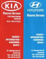 ΠΛΙΑΓΚΟΣ ΑΝΤΩΝΗΣ (SERVICE HYUNDAI – KIA)