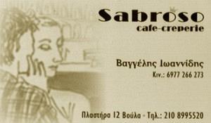 SABROSO  (ΒΑΓΓΕΛΗΣ ΙΩΑΝΝΙΔΗΣ)