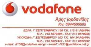 VODAFONE SHOP (ΙΟΡΔΑΝΙΔΗΣ ΑΡΗΣ)