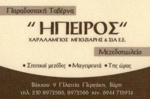 ΗΠΕΙΡΟΣ (ΜΠΟΖΙΑΡΗΣ ΧΑΡΑΛΑΜΠΟΣ)