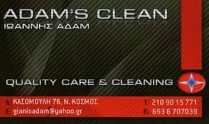 ADAMS CLEAN (ΧΡΑΝΤ ΑΝΤΑΜ)