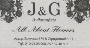 J AND G (ΓΙΔΟΠΟΥΛΟΥ ΙΩΑΝΝΑ)