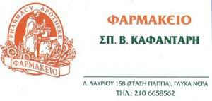 ΚΑΦΑΝΤΑΡΗΣ ΣΠΥΡΙΔΩΝ