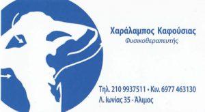 ΚΑΦΟΥΣΙΑΣ ΧΑΡΑΛΑΜΠΟΣ