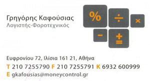 MONEY CONTROL (ΚΑΦΟΥΣΙΑΣ ΓΡΗΓΟΡΙΟΣ)