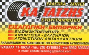 ΚΑΙΤΑΤΖΗΣ ΓΕΩΡΓΙΟΣ