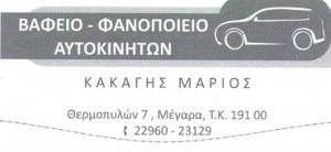 ΚΑΚΑΓΗΣ ΜΑΡΙΟΣ