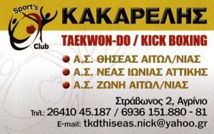 SPORTS CLUB KAKARELIS (ΚΑΚΑΡΕΛΗΣ ΑΛΕΞΙΟΣ)
